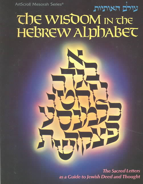 The Wisdom in the Hebrew Alphabet: The Sacred Letters As a Guide to Jewish Deed and Thought (Paperback)
