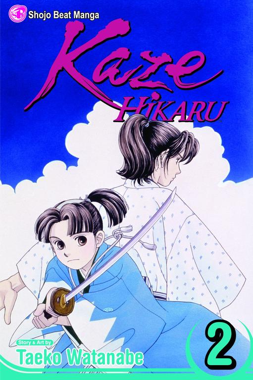 Kaze Hikaru 2 (Paperback)