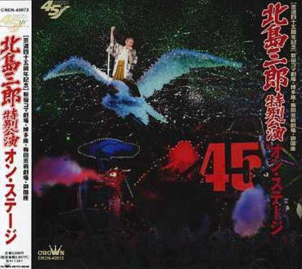 Saburo Kitajima - Geido 45shunenkinen Shinjuku Koma