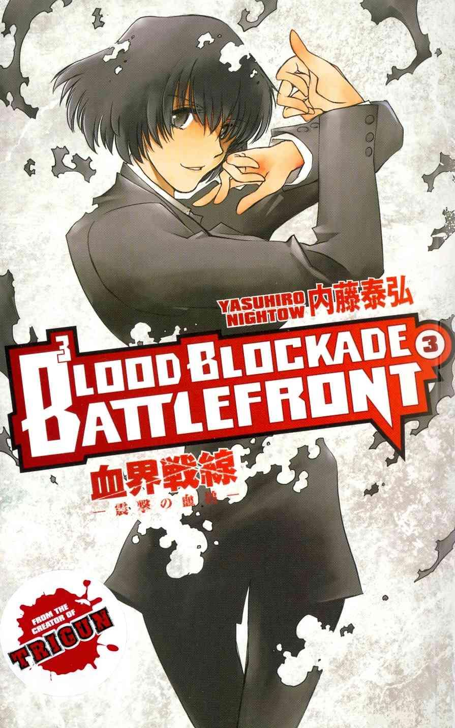 Blood Blockade Battlefront 3 (Paperback)